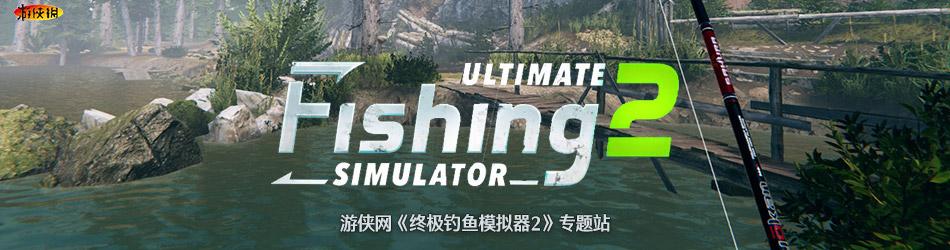 终极钓鱼模拟器2