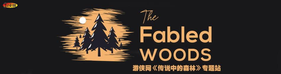 传说中的森林