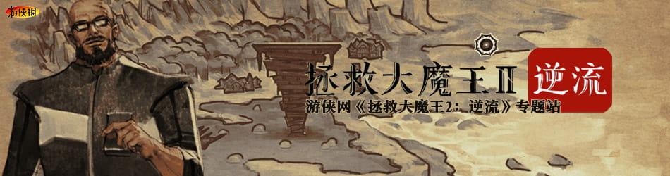 拯救大魔王2:逆流