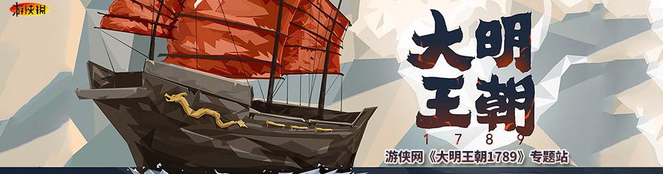 大明王朝1789