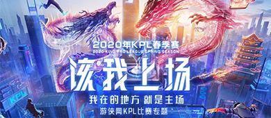 王者荣耀2020KPL春季赛