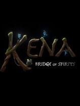 柯娜:精神之桥