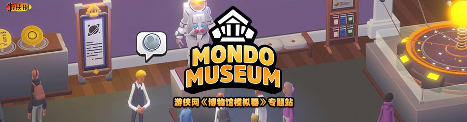 博物馆模拟器