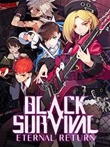 黑色幸存:永恒回归