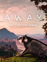 逃离:生存系列