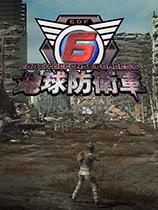 地球防卫军6