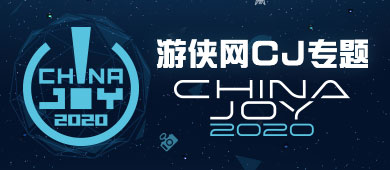 2020ChinaJoy游戏展