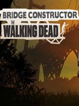 桥梁建筑师:行尸走肉