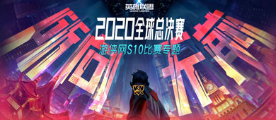 英雄联盟2020全球总决赛