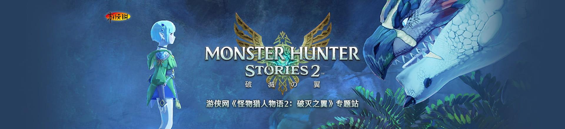 怪物猎人物语2:破灭之翼