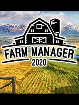 农场经理2020