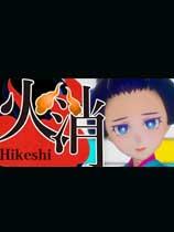 江户灭火故事: 雪之丞和阿龙