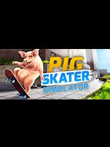 滑板猪模拟器