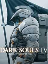 黑暗之魂4