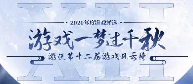 游侠网第十二届游戏风云榜