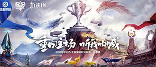王者荣耀KPL2020秋季赛