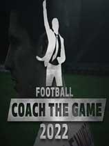 足球教练2022