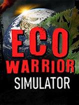 环保斗士模拟器