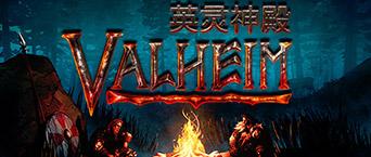 Valheim英灵神殿