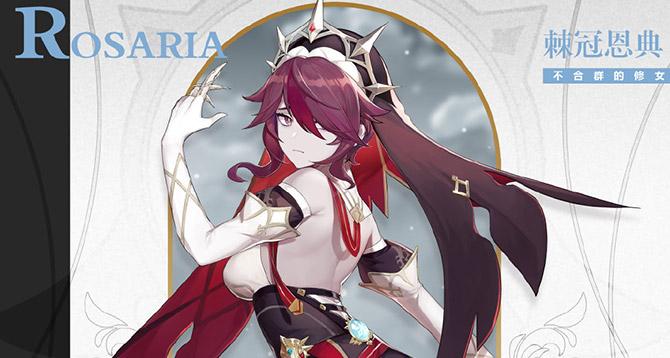 《原神》罗莎莉亚:不守规矩的修女