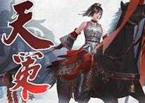 《剑网3缘起》天策介绍