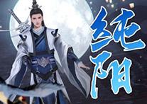 《剑网3缘起》纯阳介绍