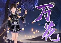 《剑网3缘起》万花介绍