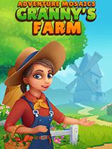 冒险马赛克:奶奶的农场