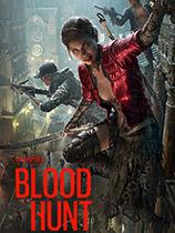 吸血鬼:避世血族-血猎