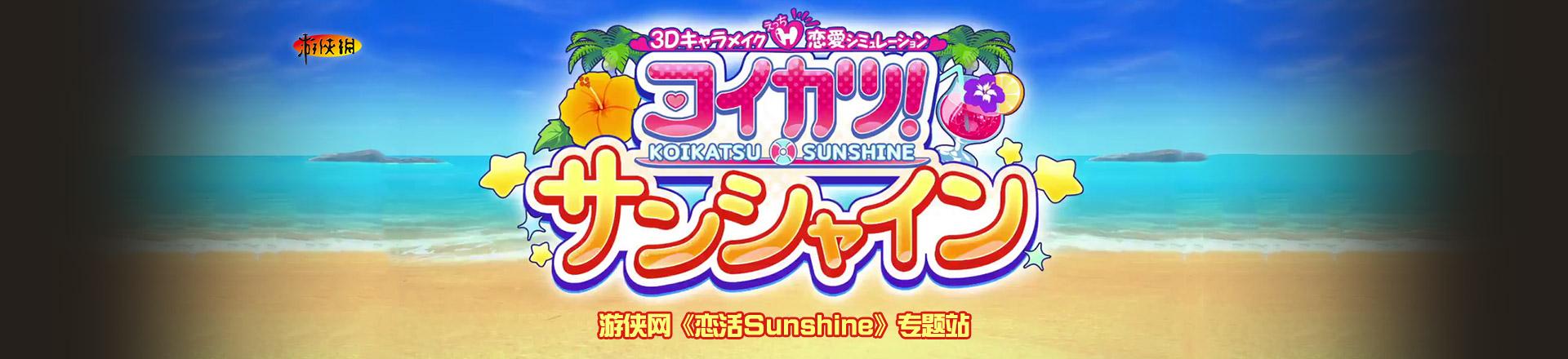 恋活Sunshine