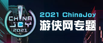 2021Chinajoy