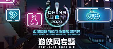 2021ChinaJoy游戏展