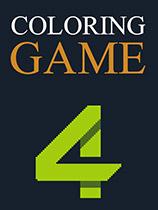 涂色游戏4