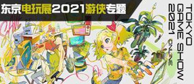 TGS东京电玩展2021