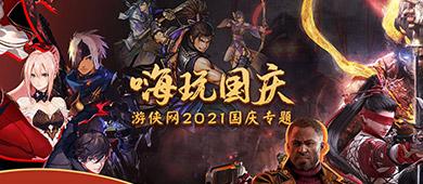2021十一国庆长假嗨不停游侠网独家推荐