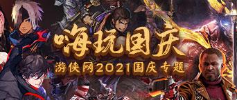 游侠网2021国庆专题