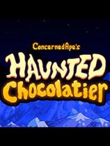 闹鬼巧克力工房