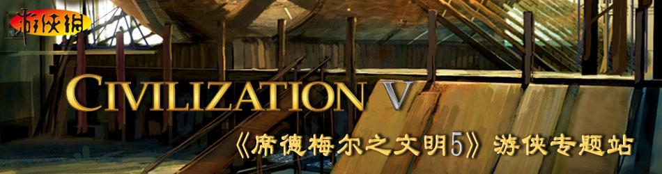 席德梅尔之文明5