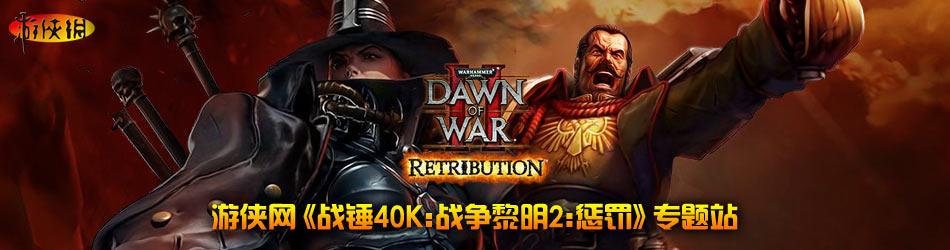 战锤40K:战争黎明2:惩罚