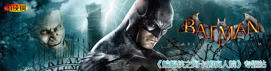 蝙蝠侠之阿卡姆疯人院年度版