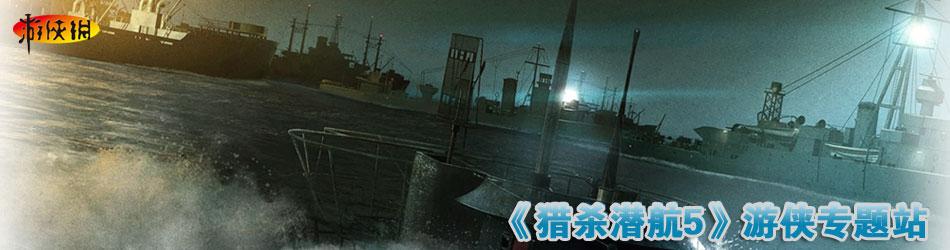 猎杀潜航5