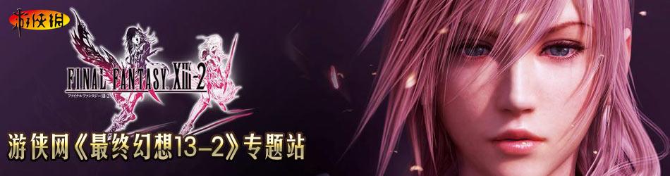 最终幻想13-2
