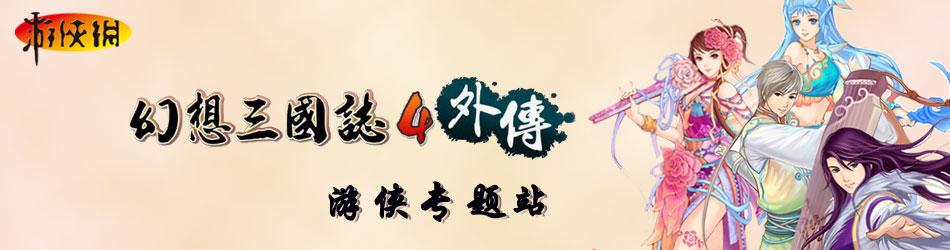 幻想三国志四外传