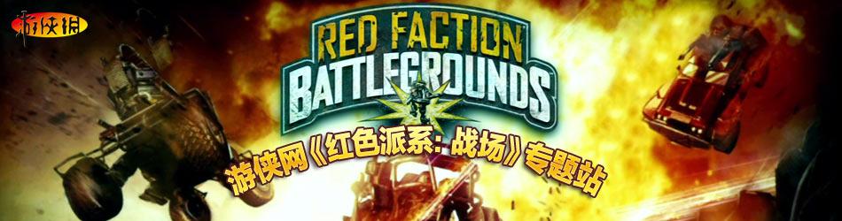 红色派系:战场