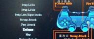 仿PS外型手柄按键位设置对照表