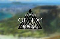 额外节目EX1-预热活动