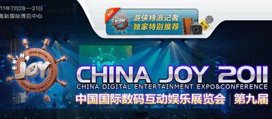 2011ChinaJoy游戏展