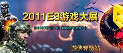 2011E3游戏大展