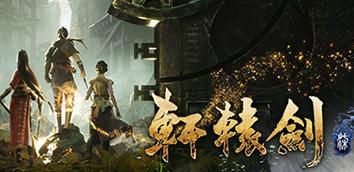 《轩辕剑7》全流程实况视频攻略
