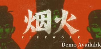 《烟火》demo实况视频攻略合集